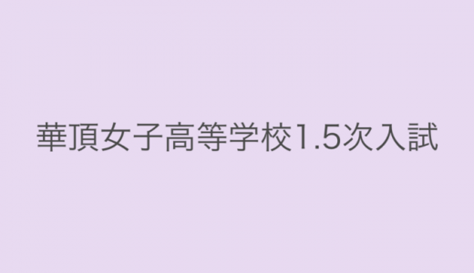 華頂女子高等学校1.5次入試