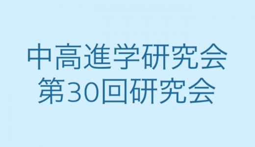 中高進学研究会 第30回研究会