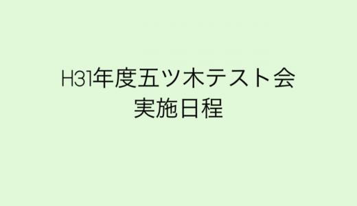 H31年度五ツ木テスト会実施日程
