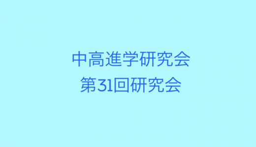 中高進学研究会第31回研究会