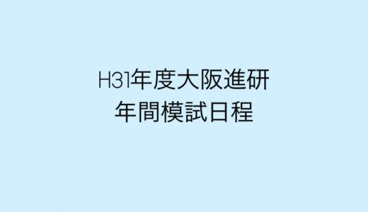 H31年度大阪進研テスト実施日程