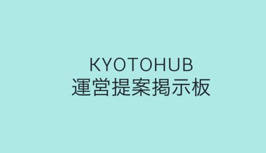 KYOTOHUB運営提案掲示板