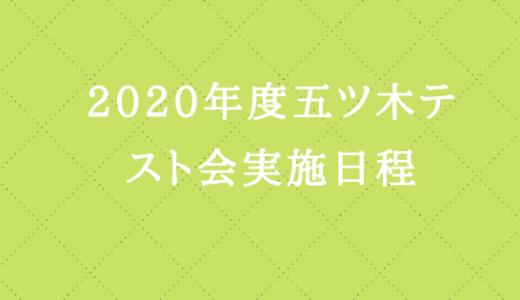 第1回五ツ木・京都模試テスト会日程変更