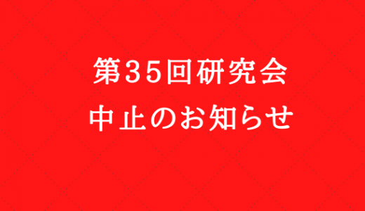 第35回研究会中止のお知らせ